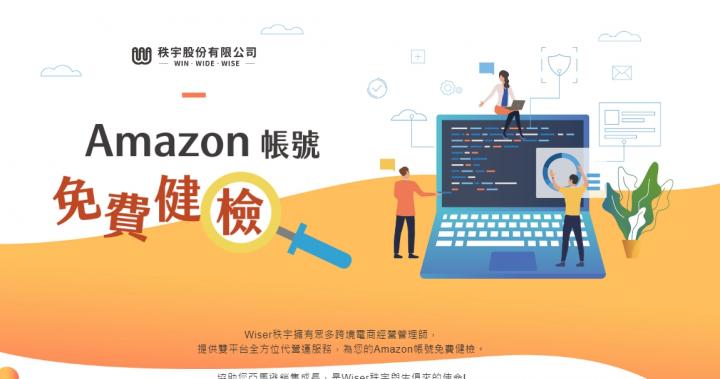 【Amazon 亞馬遜免費帳號健檢】 你或許經營亞馬遜一段時間了,... - Wiser秩宇-亞馬遜營運管理師
