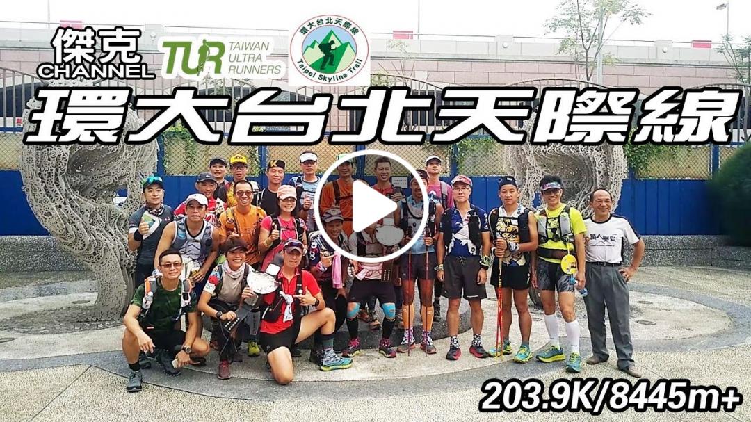2019 環大台北天際線203.9K/+8445m 賽況全紀錄
