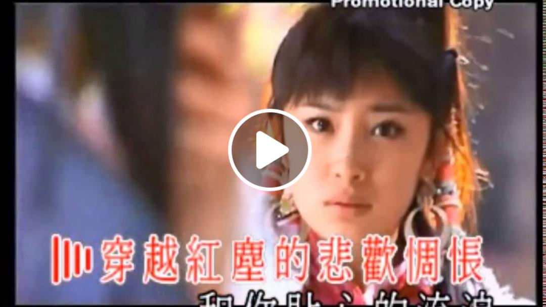 [HD] 張靚穎Jane Zhang【天下無雙/Unparalleled in the World】KTV (2006電視劇《神鵰俠侶》主題曲)(高音質)