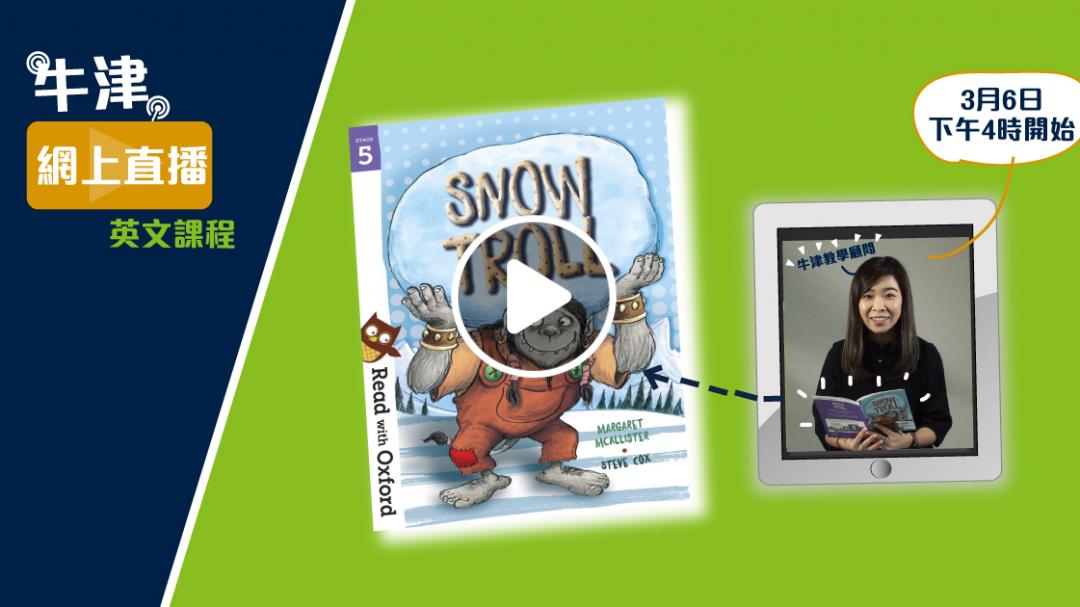 牛津網上直播英文課程 - 第一節 3 月 6 日:Snow Troll