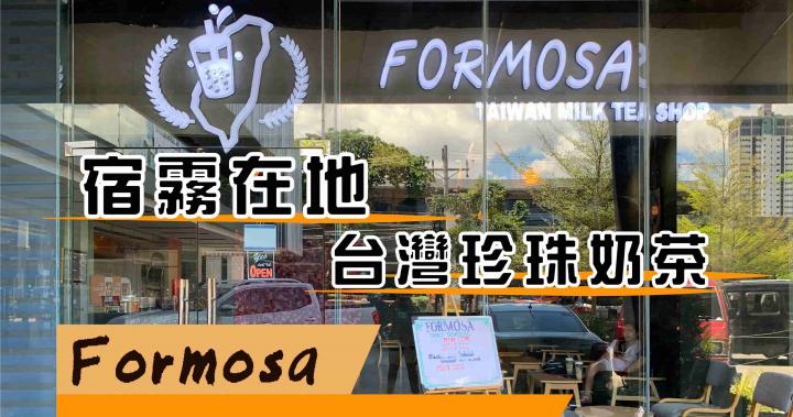 【菲律賓遊學特約商店】宿霧 Formosa Taiwan Milk Tea 台灣珍珠奶茶 @ Hsin-Fei Study的部落格 :: 痞客邦 ::