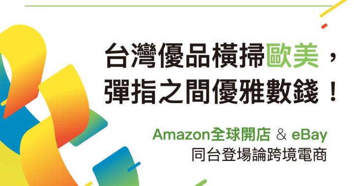 1071026【免費說明暨媒合洽談會】台灣好物進軍歐美,乘著電商優雅數錢篇
