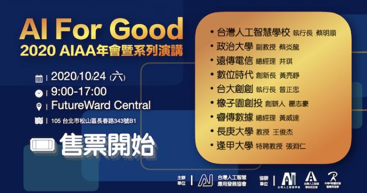AI For Good - 2020 AIAA年會暨系列演講|Accupass 活動通
