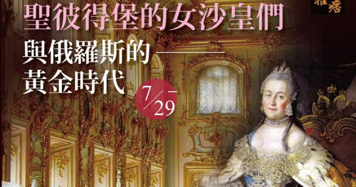 歷史文化講座《聖彼得堡的女沙皇們與俄羅斯的黃金時代》2019/07/29 (一)