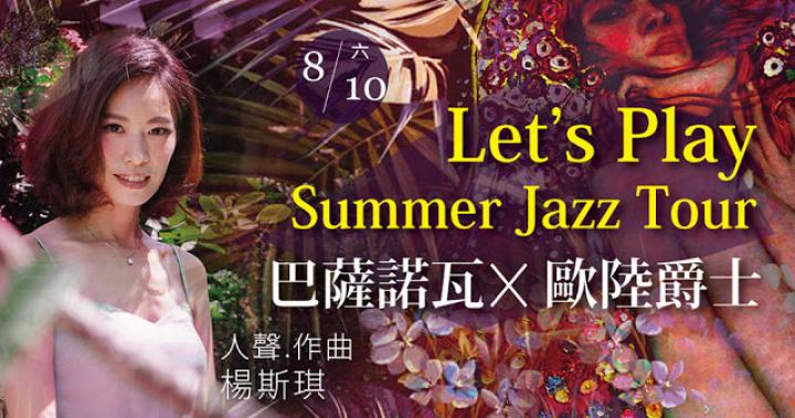 爵士音樂會《Let's Play Summer Jazz Tour》巴薩諾瓦×歐陸爵士 2019/08/10(六)