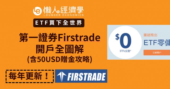 ETF買下全世界:第一證券Firstrade開戶介紹(含50USD贈金攻略) – 懶人經濟學 – Medium