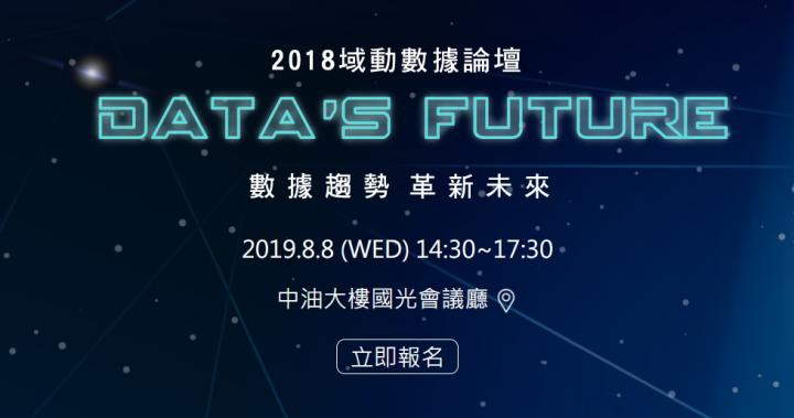 2018域動數據論壇