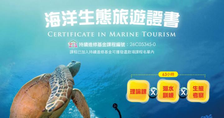 海洋生態旅遊證書 | 香港生態旅遊專業培訓中心 ettc.hk