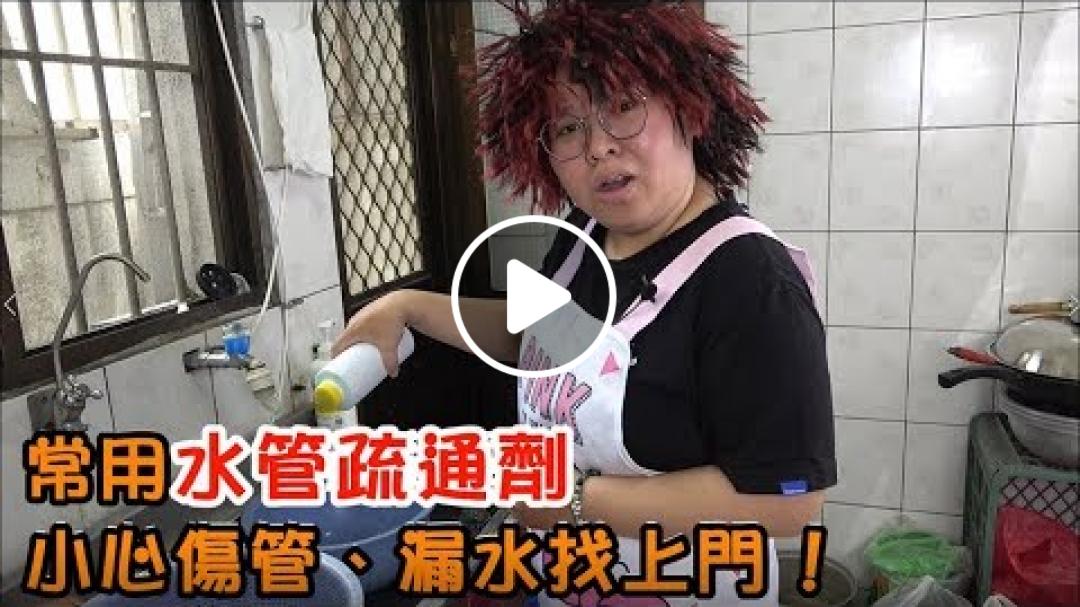 【通水管知識】常用水管疏通劑通管,小心漏水危機!