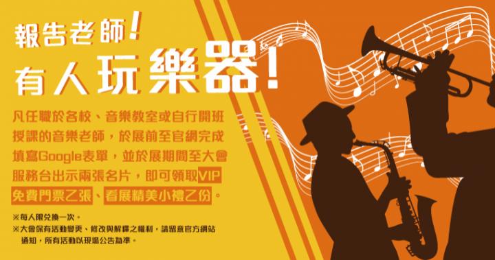 【2018台北樂器大展】:「報告老師!有人玩樂器!」