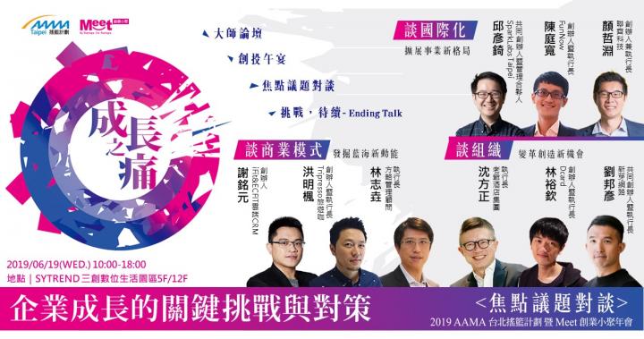 2019 AAMA台北搖籃計劃暨Meet創業小聚年會  【成長之痛,企業成長的關鍵挑戰與對策】