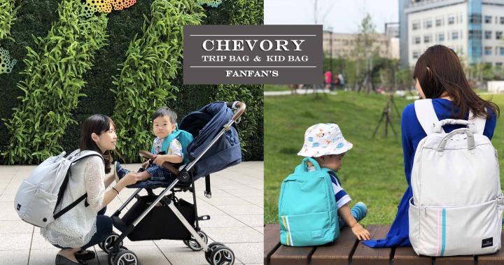 【育兒分享】Chevory Trip輕旅背包❤爸媽背起來都好看的時尚後背包∣媽媽包內容大公開&挑選重點分享∣同場加映Kid孩童親子背包