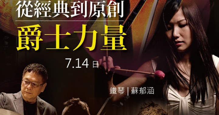 爵士音樂會《從經典到原創的爵士力量》蘇郁涵鐵琴四重奏2019/07/14(日)
