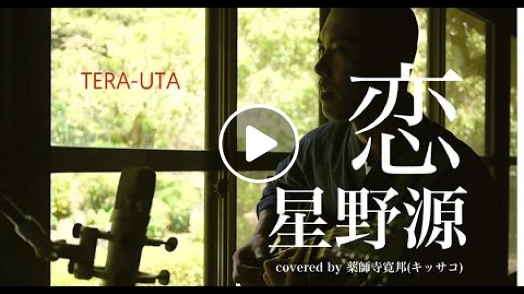 【僧侶が歌う】恋/星野源『逃げるは恥だが役に立つ』主題歌