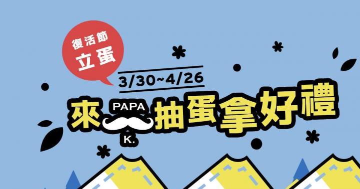 PAPA K. 復活節抽蛋運輸搶特價! #澳洲集運代運就是要找PAPA K.