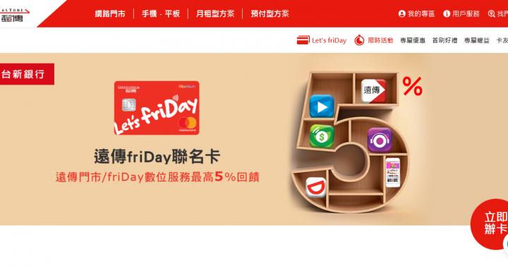台新銀行│遠傳friDay聯名卡 聰明刷 輕鬆賺