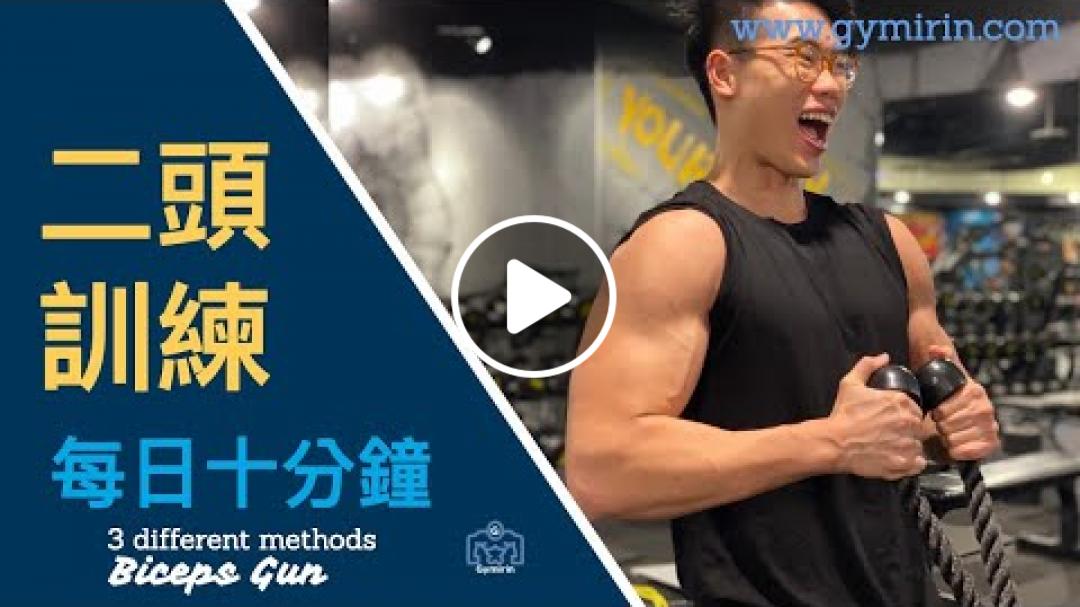 Biceps Training | Calbe X Dumbbell X Ninja Tips X Ez Bar | Training 101
