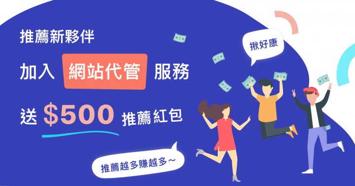 推薦新夥伴加入《網站代管服務》送$500推薦紅包!推薦越多賺越多! – 富盈數據
