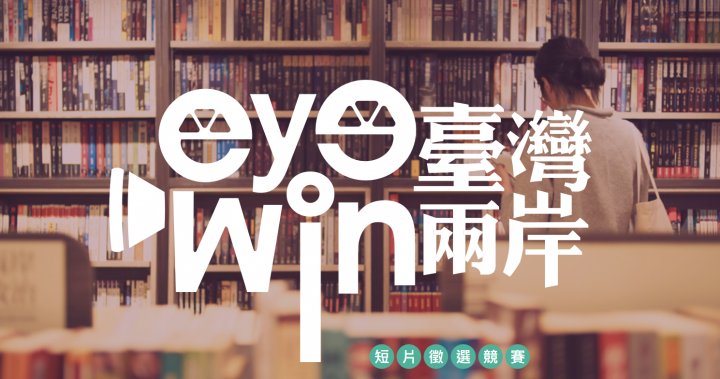 eye台灣.win兩岸