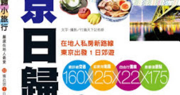 東京日歸小旅行 by 行遍天下記者群 - Books on Google Play
