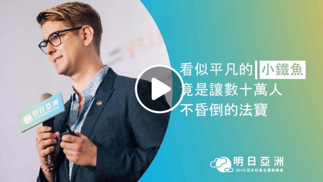 【2018 亞太社企高峰會】主題演講一:幸運小鐵魚創辦人 Gavin Armstrong
