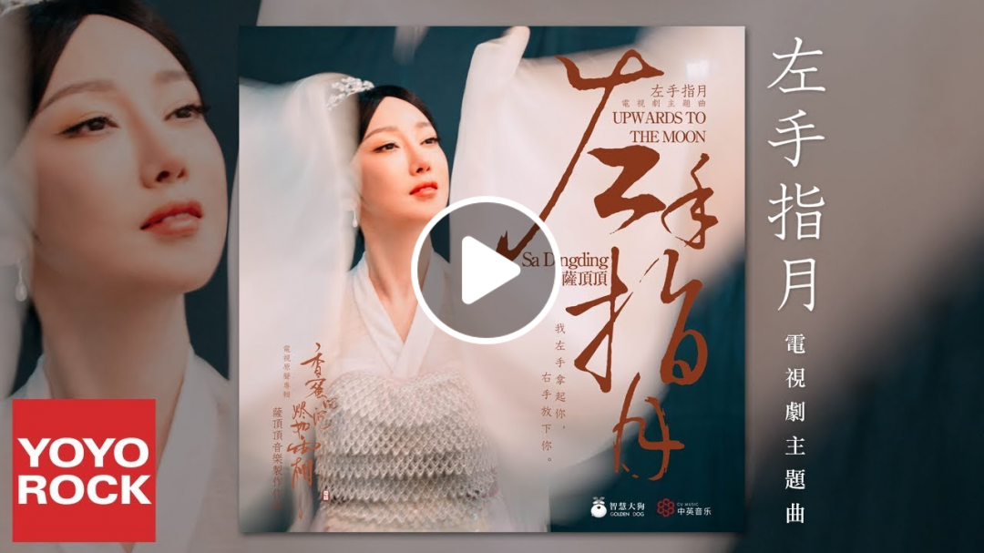 薩頂頂《左手指月》【香蜜沉沉燼如霜片尾曲】官方動態歌詞MV(無損高音質) Ashes of Love OST