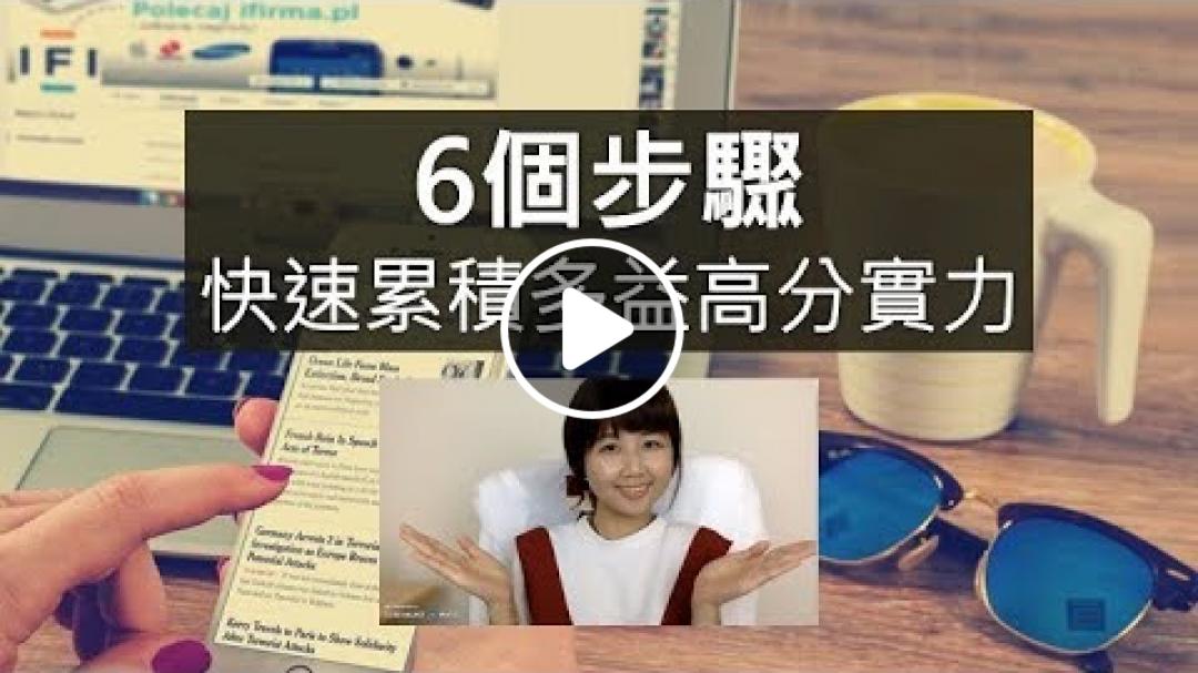 6個步驟累積多益高分實力|Yiling Chang