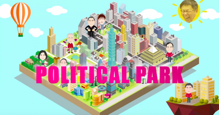 政治公園 2015年的總統候選小遊戲