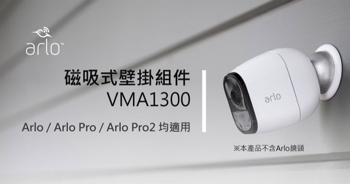 【Arlo配件】Arlo 雲端無線WiFi攝影機鏡頭磁吸式壁掛組件( VMA1300) 開賣囉!!