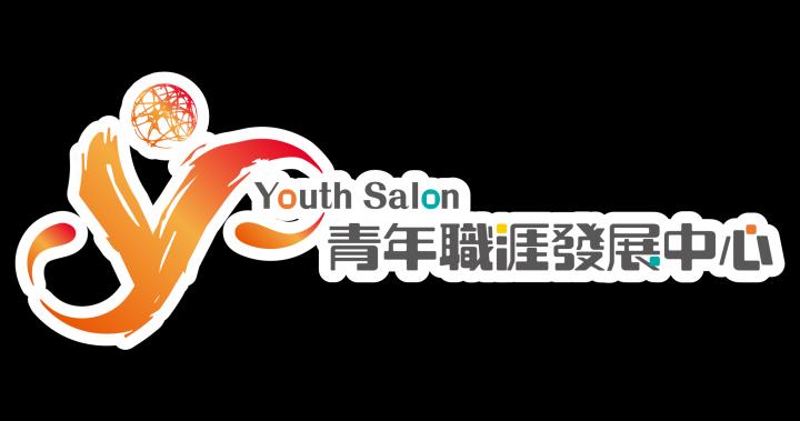 青年職涯發展中心活動報名