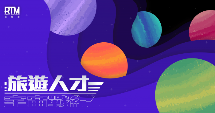 RTM x 痞客邦【旅遊人才 宇宙戰紀】── 論壇 / 博覽會