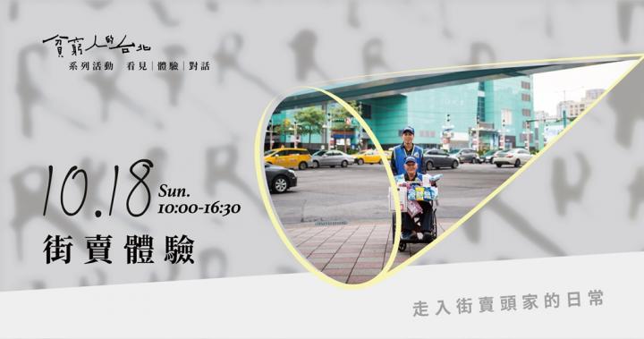 貧窮人的台北系列活動——街賣體驗工作坊
