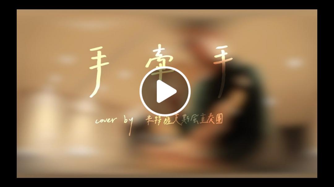 《手牽手》cover by 米特薩克斯風重奏團