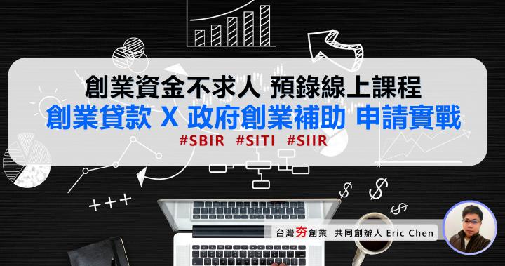 創業資金不求人—創業貸款 X 政府補助申請實戰 (線上課程) (8月)