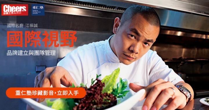 【重仁塾影音珍藏】跨界視野:從廚藝到創意,從台灣到世界-課程介紹-MasterCheers