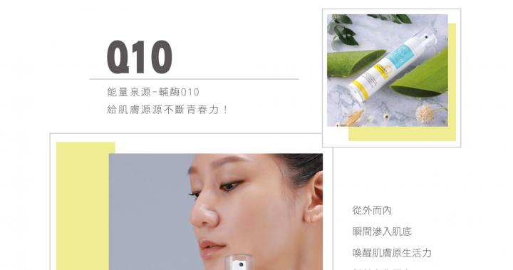 Q10奇肌噴霧 - Optimalmore