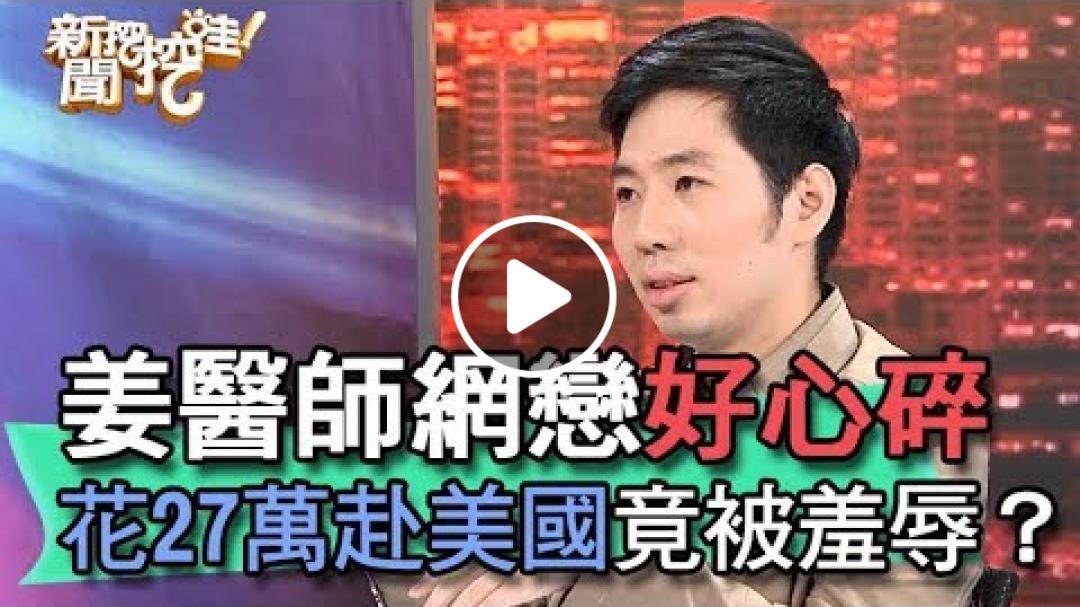 【精華版】姜醫師網戀好心碎 花27萬赴美竟被羞辱?