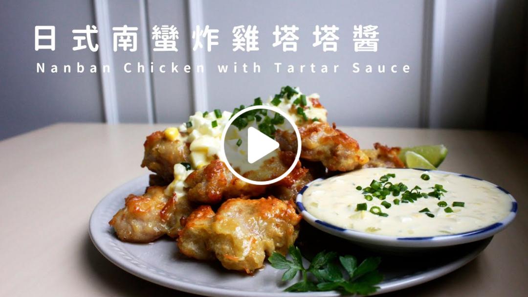 想爽吃一波就做這道!南蠻炸雞塔塔醬,超過癮的酸甜滋味!|氣炸鍋料理 Nanban Chicken with Tartar Sauce