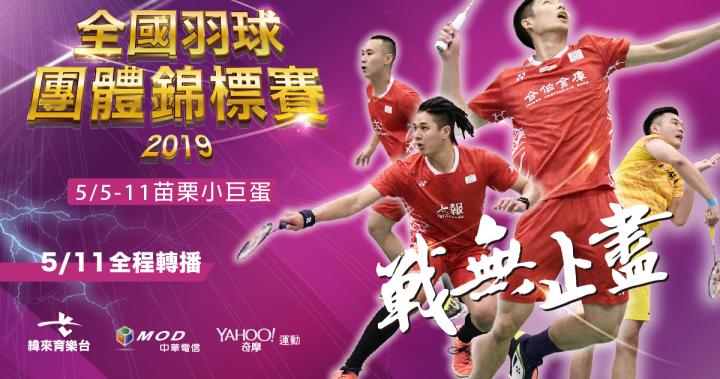 國內賽事>團體賽 | 中華民國羽球協會