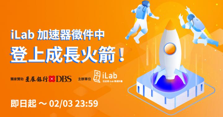 加速器 Accelerator - 社企流 iLab 育成計畫