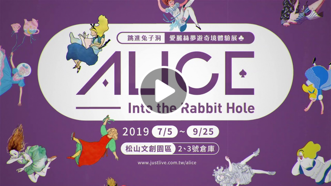 跳進兔子洞-愛麗絲夢遊奇境體驗展 ♤ 即將登場