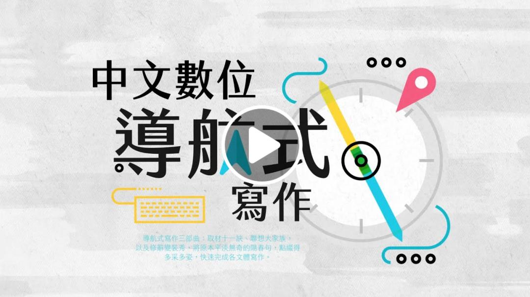 「中文數位導航式寫作」課程介紹