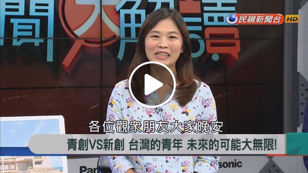 2018.9.24【新聞大解讀】青創VS新創 台灣的青年 未來的可能大無限!
