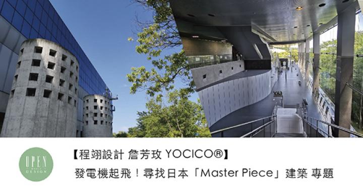 【程翊設計 詹芳玫 YOCICO®】發電機起飛!尋找日本「Master Piece」建築 專題 OPEN Design