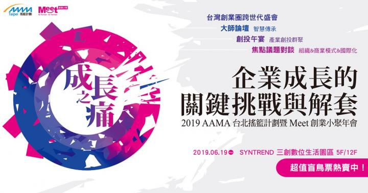 成長之痛,企業成長的關鍵挑戰與解套|2019 AAMA台北搖籃計劃暨Meet創業小聚年會
