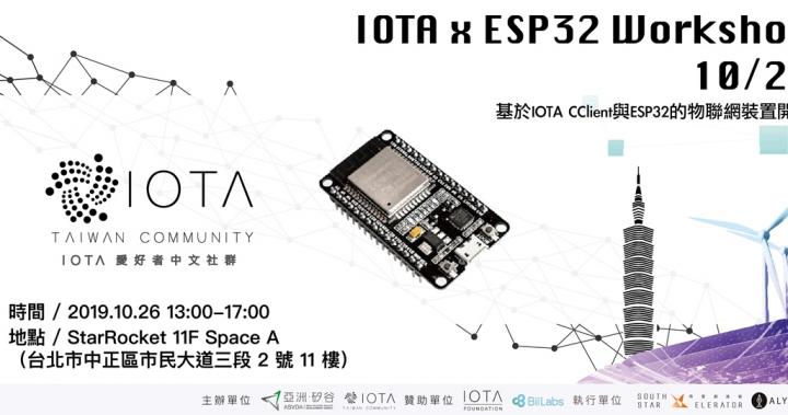 基於IOTA CClient與ESP32的物聯網裝置開發 | IOTAxESP32 Workshop 10/26|Accupass 活動通