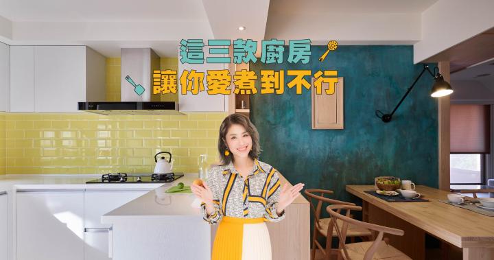 讓人開心煮的超好用廚房|大夢想家室內設計