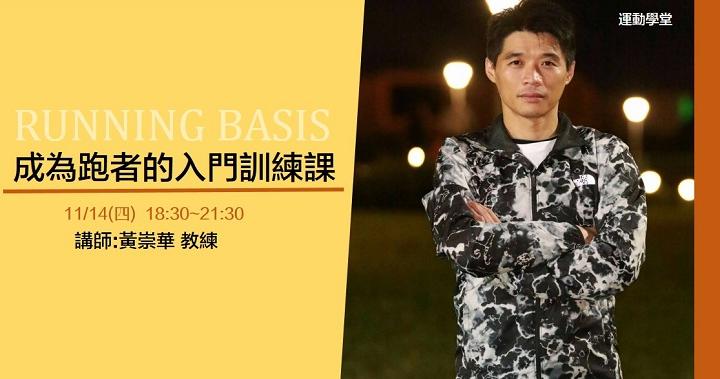 11/14【成為跑者的入門訓練課】 Accupass 活動通