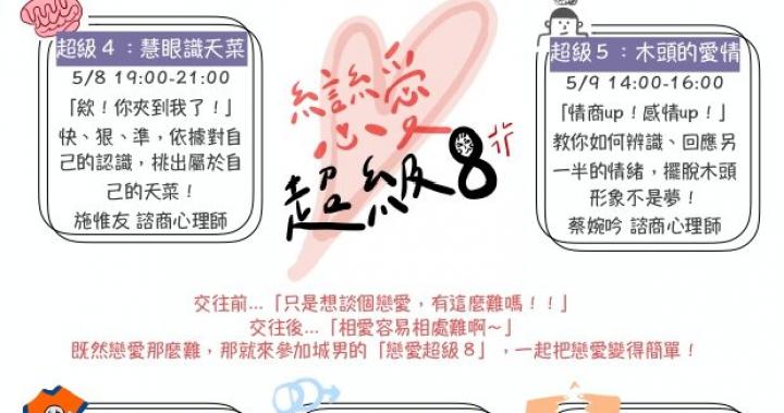 【愛情講堂-戀愛超級8】系列活動開跑囉!