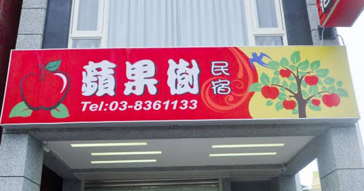 花蓮民宿推薦 蘋果樹花蓮民宿